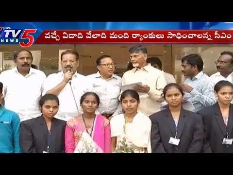 CM Chandrababu Naidu Interaction With SC & ST IIT Rankers | TV5 News