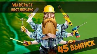 WarCraft 3 Best Replays 45 Выпуск (Гном строитель )