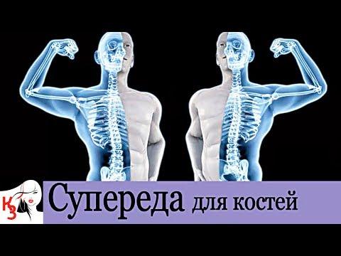 Супереда ДЛЯ КОСТЕЙ.  Самый легкий способ укрепить свои кости