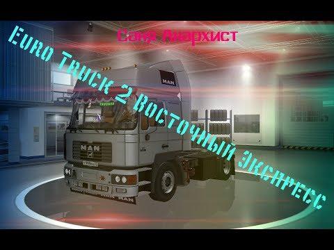 Euro Truck 2 Восточный Экспресс  ЗиЛ 4421