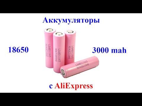 Качественные аккумуляторы 18650 с алиэкспресс