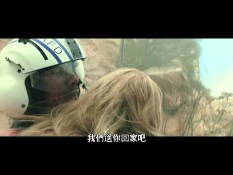 加州大地震 - 驚心動魄篇