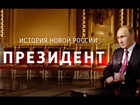 """""""Президент"""". Фильм Владимира Соловьева"""