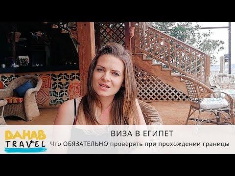 Все нюансы визового режима для россиян: получение, продление и почему я живу с просроченным синайским штампом