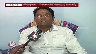Warangal Zoo Park Lack Of Funds Issue  Telugu News