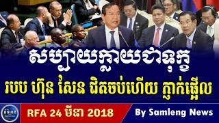 សប្បាយក្លាយជាទុក្ខ របបលោក ហ៊ុន សែន ជិតចប់, Cambodia Hot News, Khmer News