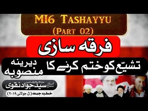 Firqa Saazi , Tashayyu ko Khatam karnay ka daireena mansooba  || Ustad e Mohtaram Syed Jawad Naqvi