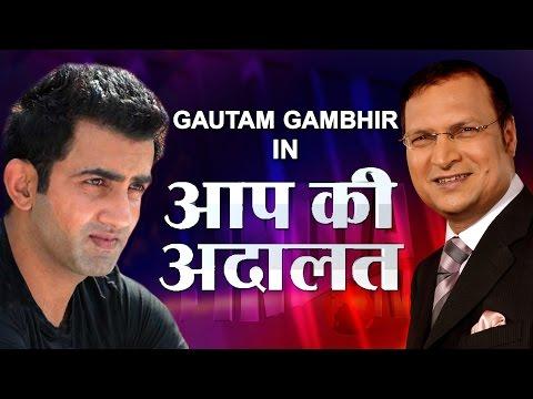 Gautam Gambhir In Aap Ki Adalat Full