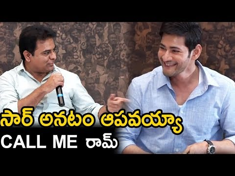 KTR Asking Mahesh Babu Call Me Ram | KTR Mahesh Babu Fun Moments