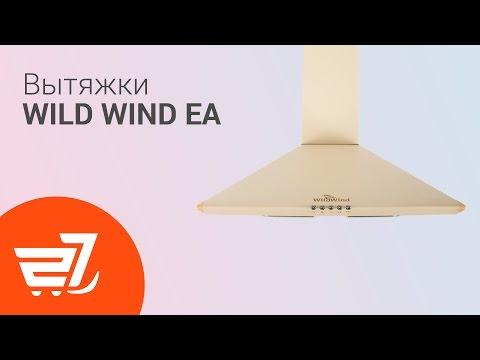 Вытяжки Wild Wind EA – 27.ua