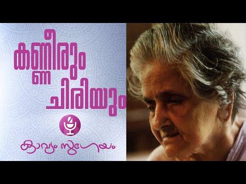 Kanneerum Chiriyum - Kadathanattu Madhaviyamma video