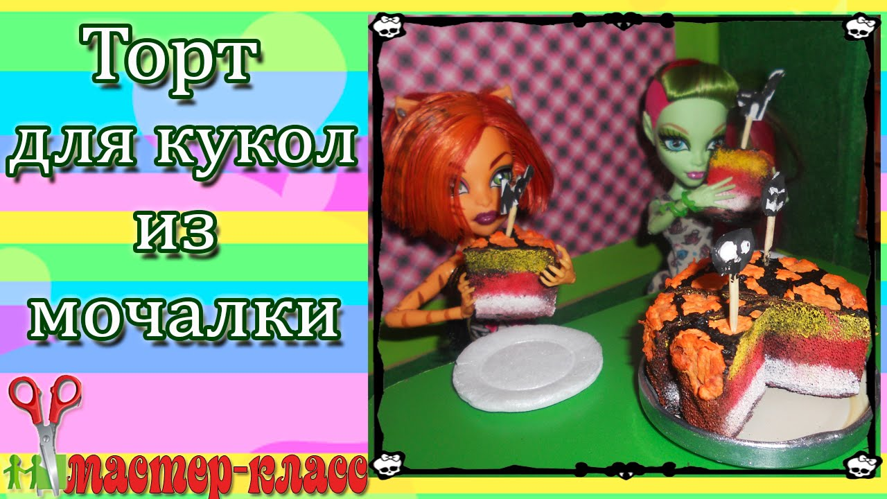 Как сделать торт для кукол из губки. How to make a cake for dolls washcloths - YouTube