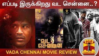 Vada Chennai Movie Review | Dhanush | Aishwarya Rajesh | Ameer | Vetrimaaran