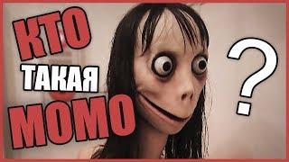 ВСЯ ПРАВДА О МОМО! ЧТО ТАКОЕ МОМО WHATSAPP? #Momo