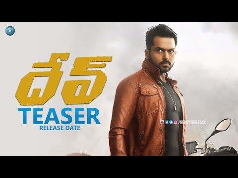 Karthi Dev Movie Teaser Release Date | Karthi | Rakul Preet | Ramya Krishnan | Harris Jayaraj | R2R