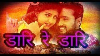 Dari re dari cg status song {chhattisgarhi}