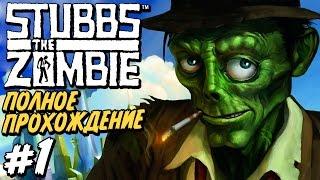 Я ЗОМБИ! УСТРАИВАЕМ ЗОМБИ АПОКАЛИПСИС! - Полное прохождение Stubbs the Zombie - Серия 1