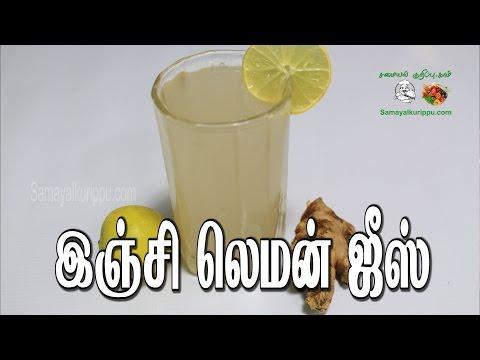 இஞ்சி லெமன் ஜூஸ் | Ginger Lemon Juice