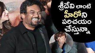 Puri Jagannadh Super Funny Speech @ Rogue Movie Trailer Launch | TFPC