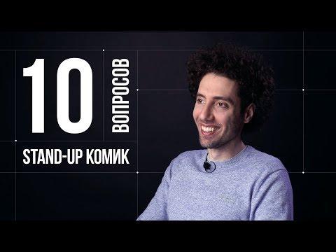 10 глупых вопросов STAND-UP КОМИКУ | Дмитрий Романов