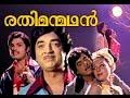 Rathi Manmadhan | Prem Nazir, Jayan, Jayabharathi | Malayalam Movie Hd