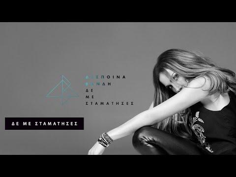 Δέσποινα Βανδή - Δε Με Σταμάτησες | Despina Vandi - De Me Stamatises (Official Lyric Video HQ)