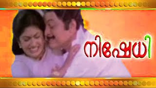 Romans - Malayalam Full Movie - Nishedhi - Full Length Movie