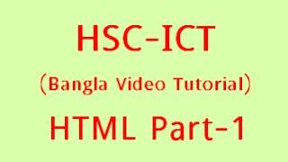 HSC - ICT Video Tutorial(Bangla) HTML Part 1