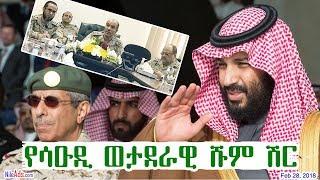 የሳዑዲ ወታደራዊ ሹም ሽር Saudi Arabia Reshuffles Military - DW