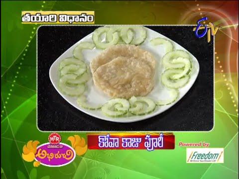 Kova Kaju Puri - కోవా కాజ�...