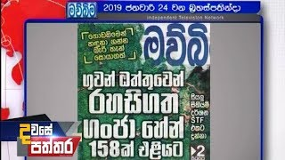 Dawase Paththara - (2019-01-24) | ITN