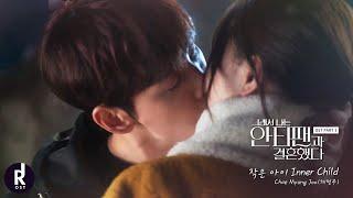 Download 채명주(Chae Myung-Joo) - 작은 아이(Inner Child)   So I Married an Anti-Fan (그래서 나는 안티팬과 결혼했다) OST PART 5 MV Mp3/Mp4