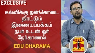 Exclusive Interview with Balaji, Edu Dharma – A Crowd Funding Website | Thanthi Tv
