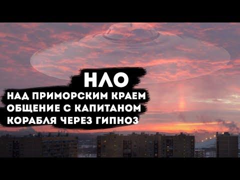 НЛО над Приморским краем ,общение с капитаном корабля через гипноз