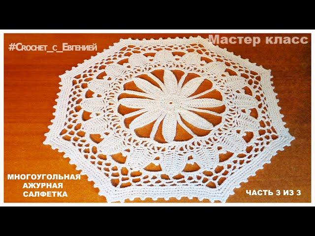 МК Ажурная многоугольная салфетка часть 3 из 3 (вязание крючком)