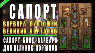 """Diablo 3 : RoS ► Сапорт билд Варвара """"Рваные Раны"""" ► ( Обновление 2.6.1 , 15-ый сезон )"""