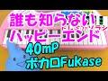 Lagu 1本指ピアノ【誰も知らないハッピーエンド】VOCALOID Fukase 40mP 簡単ドレミ楽譜 超初心者向け