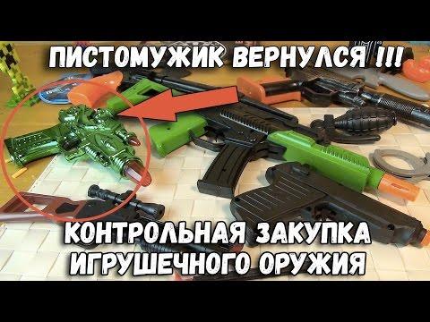 Контрольная закупка - Игрушечное оружие, Пистолеты, Пушки - Обзор Бластеров - Сафронов