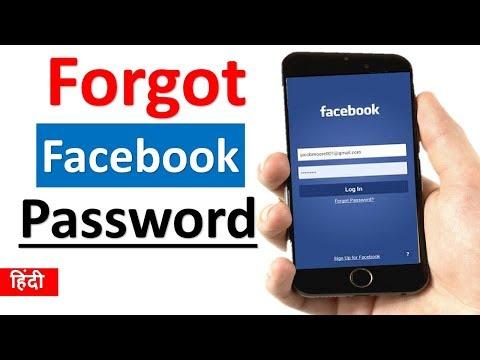 How to Reset Facebook password ? Facebook Password Bhul Gaye Hai To Ye Do Tarike Apnaye