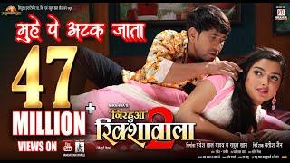 "Muhe Pe Atak Jata   Full Song   Nirahua Rickshawala 2   Dinesh Lal yadav ""Nirahua"", Aamrapali"