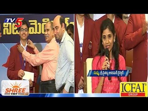 శ్రీ చైతన్య ఘన విజయం.. | Sri Chaitanya Tops in NEET 2018 | TV5 News