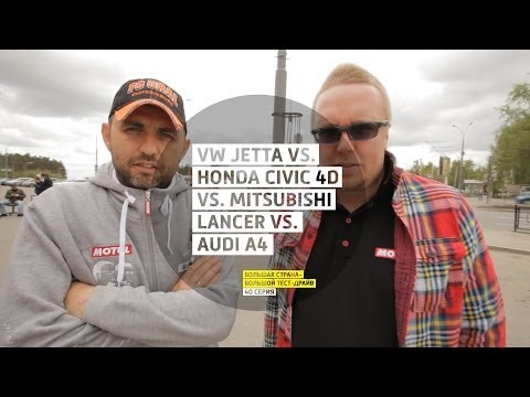 VW Jetta vs. Honda Civic 4D vs. Mitsubishi Lancer vs. Audi A4 -  День 40 - Большая страна - БТД