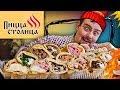 Доставка блинов от Пицца Столица | Шитире сира, нащяльника...