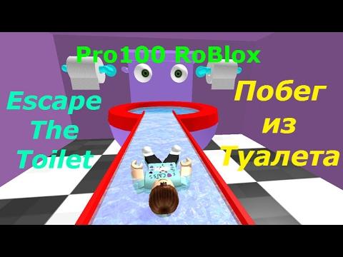 Pro100 RoBlox. Escape The Toilet  - Побег из Туалета. Игровое видео для детей, lat's play.