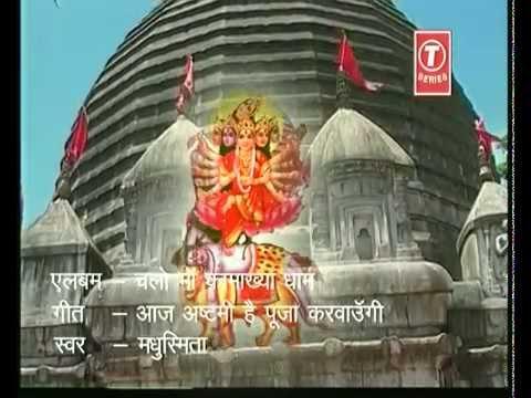 Aaj Ashtami Hai Poojaa Karvaungi Devi Bhajan Full Video Song...