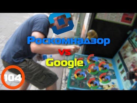Роскомнадзор vs Google, что навязала нейросеть и водное унижение китайцев