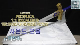 ????? 1:1 ????? ??? ??? / ANIPLEX 1/1 Excalibur - The Sword of Promised Victory Deluxe Sound