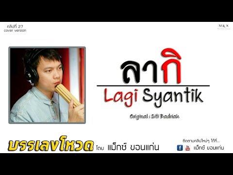 Download Lagu  #27 ลากิ Lagi Syantik | แม็กซ์ ขอนแก่น | บรรเลงโหวด【Cover Version】 Mp3 Free