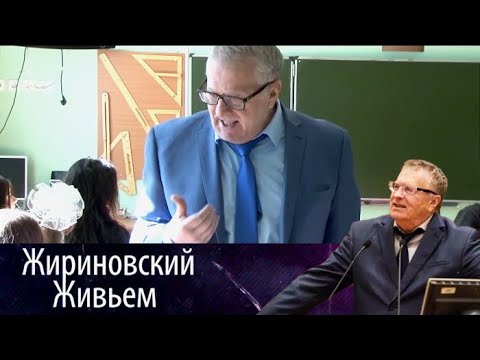Урок истории с лидером ЛДПР - Жириновский Живьем