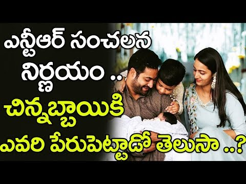 NTR Sensational Decision about His Second Son Name | NTR Latest News | YOYO Cine Talkies